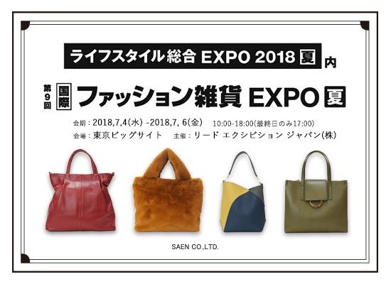 18'雑貨expo HP用画像