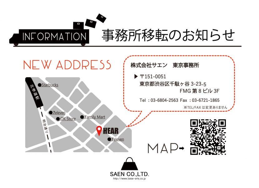 東京事務所引っ越しDM(WEB用)