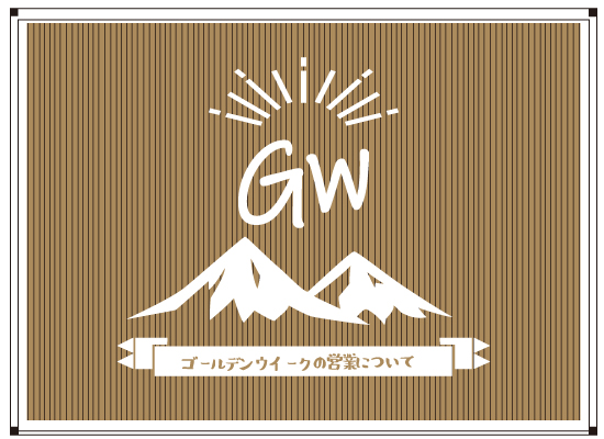 GWの営業のお知らせ2019