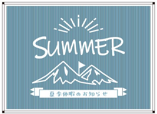 夏季休業のお知らせ2019