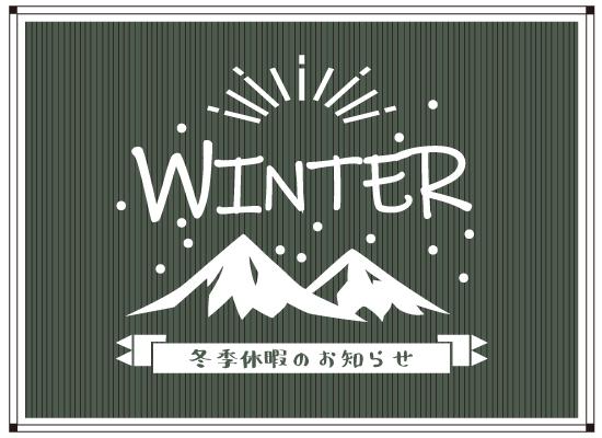 冬の営業のお知らせ2019