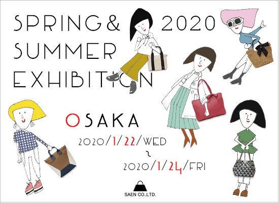 2020年1月展示会-WEB